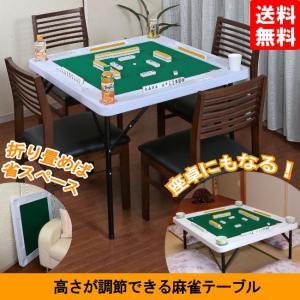 マージャン台 雀卓 高さが調節できる麻雀テーブル ドリンクホルダー付き(麻雀牌別売)