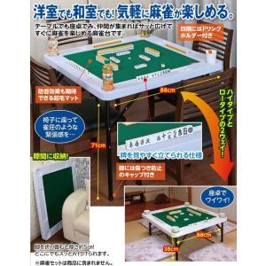 マージャン台 雀卓 高さが調節できる麻雀テーブ...の詳細画像5