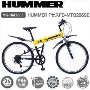 折りたたみ/26インチ  HUMMER RサスFD-MTB266SE ハマー|yumeoffice