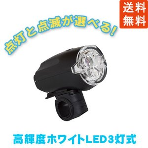 LED3灯式ライト (点灯と点滅が選べる)|yumeoffice