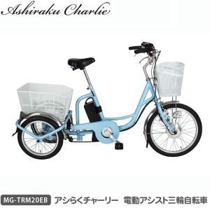 電動自転車 アシらくチャーリー 20インチ 電動アシスト 三輪自転車 シニア お買い物に乗りやすい 操作も簡単 坂道をしっかり登る|yumeoffice