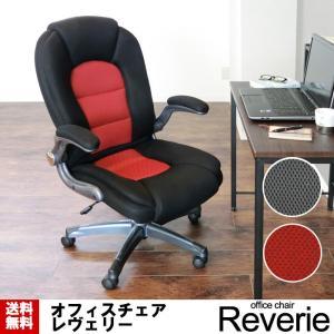オフィスチェア【レヴェリー】   (ブラック&レッド / ブ...