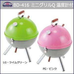 BD-416 バンドック(BUNDOK) ミニグリルQ 温度...