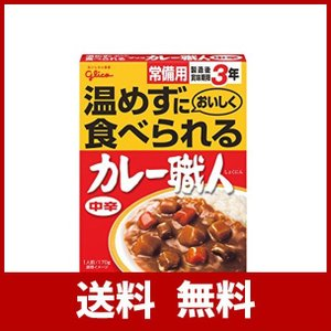 いざという時の備えに! 温めずにおいしく食べられるカレーでございます。植物油脂を使用しているので、常...