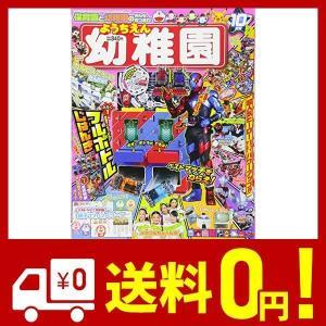 幼稚園 2017年 10 月号 [雑誌]
