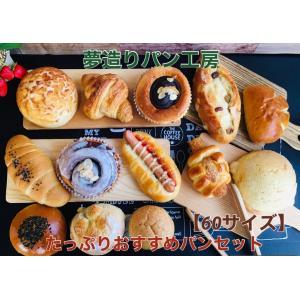 【まもなく終了】オープン記念SALE! 2000円相当のパンが入った限定人気パン12個セット 今だけ1個おまけ付き!