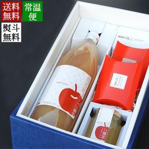 【母の日・ギフト】りんご満喫ゆめりんごギフトセットNO.1(りんごジュース1・ドライフルーツ2・ジャ...