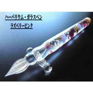 1点物、ハーバリウム ガラスペン ラズベリーピンク 硝子ペン パイレックスガラス ガラスペン ハンド...