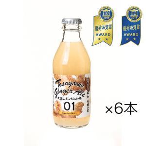 土佐山ジンジャーエール 辛口 6本 [ 01 Premium mini 200ml ]