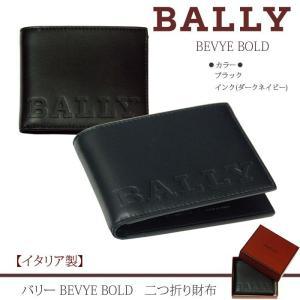 バリー 二つ折財布 メンズ レディース ギフトボックス付ウォレット プレゼント 贈り物 BALLY BEVYE BOLD イタリア製 #6220449,6220450|yumesse