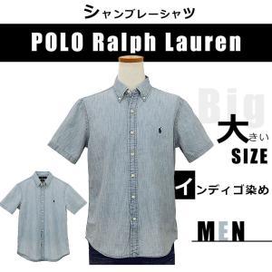 ポロラルフローレン シャツ 半袖 メンズ シャンプレーシャツ カジュアル 大きい インディゴ染 春夏 ブランド #rl-710805305 yumesse