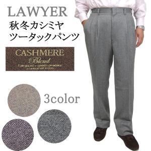 スラックス メンズ ビジネスパンツ ツータック 秋冬 カシミヤ混ヘリンボン柄 01518 |yumesse