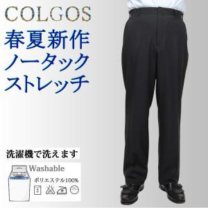 スラックス メンズ ビジネスパンツ ノータック 春夏用 自宅で洗濯 ウォッシャブル (94cmまで)3本送料無料|yumesse