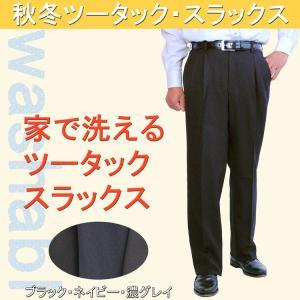 スラックス メンズ ビジネスパンツ ツータック ウォッシャブル 自宅で洗える 秋冬用 大きいサイズ (115cmまで対応)03618 3本送料無料|yumesse