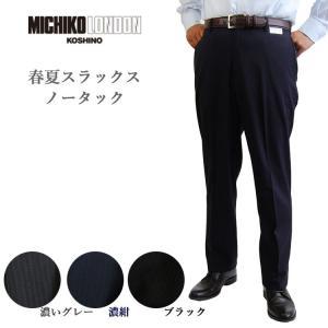 スラックス ビジネスパンツ メンズパンツ ノータック 春夏 ミチコロンドン MICHIKO LONDON 自宅で洗える 13088|yumesse