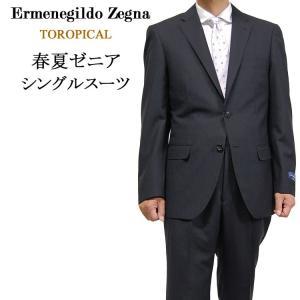 送料無料 17A60Z春夏Ermenegildo Zegnaエルメネジルド・ゼニアTROPICALトロピカル 2Bシングルスーツ上下セット濃紺|yumesse
