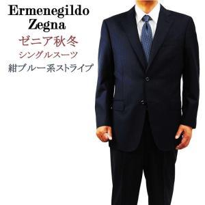 送料無料 秋冬Ermenegildo Zegnaエルメネジルド・ゼニア TRAVELLERトラベラー 2Bシングルスーツ上下セット 紺ストライプ198202-1|yumesse