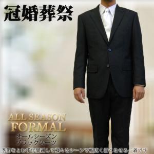 シングル礼服 ブラックフォーマル メンズスーツ 葬式 結婚式 ブライダル|yumesse