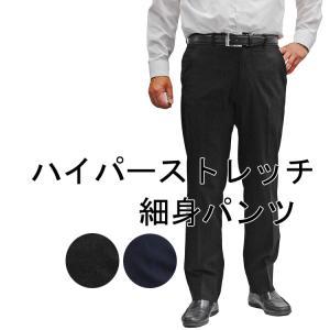ハイパーストレッチパンツ メンズ 春夏 ノータック 無地カジュアル ビジネス 紳士 普段着 3本送料無料 2155|yumesse