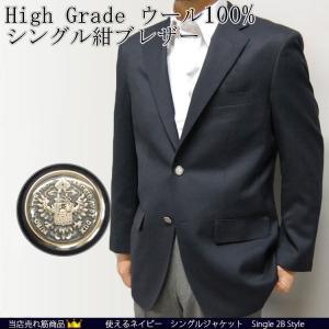 ジャケット 紺ブレザー シングル メンズ 紳士 ビジネス フォーマル ゴルフ 秋冬 毛100% 大きいサイズ(E8まで) 送料無料|yumesse