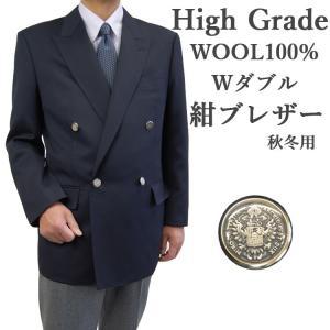 ジャケット 紺ブレザー メンズ 紳士 ダブル 秋冬 ビジネス フォーマル ゴルフ 毛100% 大きいサイズ(E8まで) 送料無料|yumesse