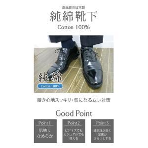 ビジネス ソックス メンズ 靴下 ビジネスハイクルー丈靴下 消臭加工 23〜28cm 純綿100% (2足までネコポス対応可能) 3053|yumesse