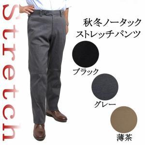 ストレッチパンツ メンズパンツ ノータック 秋冬用 大きいサイズ(110cmまで) 3725|yumesse