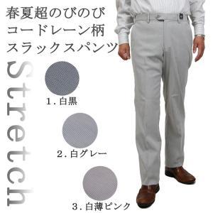 スラックス メンズ ノータック 動きやすいストレッチ 春夏 コードレーン柄 スラックパンツ ズボン 3810|yumesse