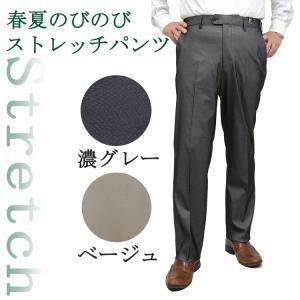 スラックス メンズ 春夏 動きやすいストレッチ スラックパンツ ズボン 3811|yumesse