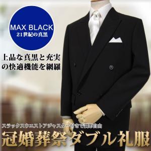 送料無料 ダブル礼服 ブラックフォーマル冠婚葬祭W礼服 オールシーズン用|yumesse