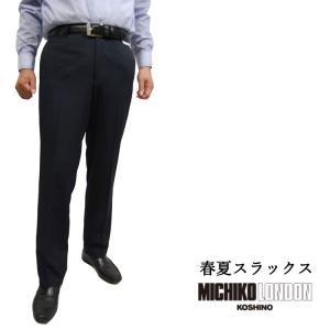 スラックス ビジネスパンツ メンズ ノータック 春夏 ミチコロンドン 家庭で洗える MICHIKO LONDON 727001|yumesse