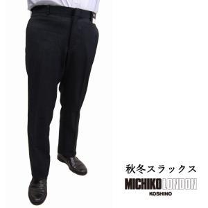 スラックス ノータック ビジネスパンツ 秋冬 ミチコロンドン 自宅で洗えるウォッシャブルタイプ MICHIKO LONDON 727053|yumesse