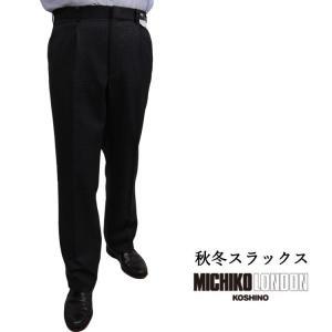 スラックス ワンタック ビジネスパンツ 秋冬 ミチコロンドン 自宅で洗えるウォッシャブルタイプ MICHIKO LONDON 727056|yumesse