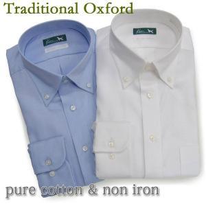 ワイシャツ メンズシャツ 長袖 綿100% オックスフォード 形態安定ボタンダウンシャツ Yシャツ カッターシャツ ビジネスシャツ Ken CollectionDAKK 11 10|yumesse