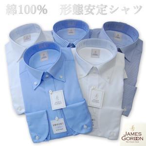 ワイシャツ メンズシャツ ビジネスシャツ 長袖 形態安定ボタンダウンシャツ ワイドカラー 綿100% ジェームスゴードン JAMES GORDON GJD 603|yumesse