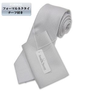 ネクタイ チーフ付き白柄ラメ入り 冠婚葬祭 フォーマルにも使えるネクタイ 送料無料 ネコポス発送のみ|yumesse