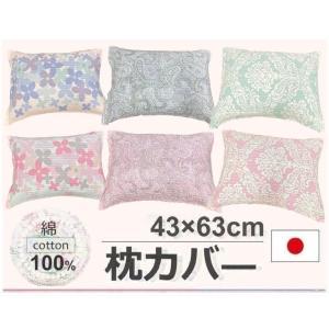 枕カバー 43×63cm 日本製 Westy 綿100% ピローケース   サイズ:43×63cm ...