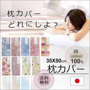 枕カバー 35×50cm 綿100% 日本製 PAVANE ファスナータイプ おしゃれ 小さめサイズ まくらカバー ピロケース 花柄 チェック|yumesse