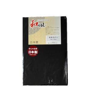 毛布カバー 和晒し 145×205cm 日本製 綿100% 無地 ホワイト ブラック 白 黒|yumesse