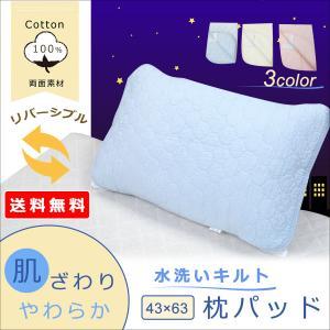 リバーシブル 枕パッド 43×63cm ピロパッド 綿パイル 綿シーチング 両面綿素材 水洗いキルト...