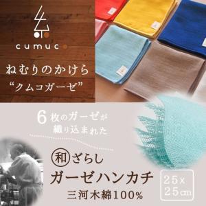 ガーゼ ハンカチ 25×25cm 和ざらし6重織 綿100% 日本製 無地 シンプル カラフル 三河木綿 cumuco クムコ  選べる8色|yumesse