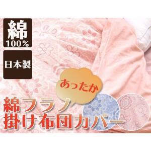 日本製  あったか 綿フラノ 掛け布団カバー 綿100% ダブルロング 190×210cm あったか掛け布団カバー  布団カバー 羽毛布団カバー   カバー|yumesse