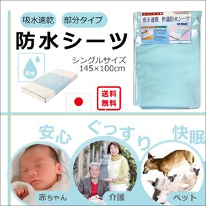 防水シーツ おねしょシーツ シングル 介護 吸水速乾 日本製 赤ちゃん ペット 犬 猫 145×100cm 部分タイプ|yumesse