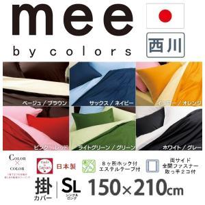 西川 掛け布団カバー シングルロング 綿100% SL カケカバー 150×210cm 日本製 mee ME00 無地 リバーシブル 掛けふとんカバー|yumesse