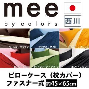 西川 枕カバー ピローケース  まくらカバー 45×65cm (43×63cm枕対応)  おしゃれ 日本製 mee ME-00 綿100% 無地 リバーシブル|yumesse