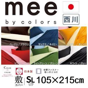 西川 敷き布団カバー シングルロング 綿100% SL シキカバー 105×215cm 日本製 mee ME00 無地 リバーシブル 敷きふとんカバー|yumesse