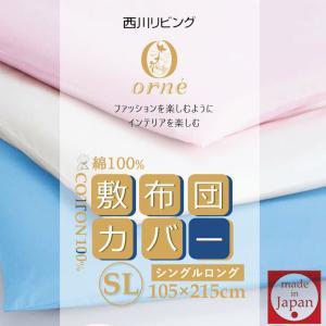 敷き布団カバー シングルロング 105×215cm 綿100% 日本製 西川 オルネ ON17 無地 おしゃれ|yumesse