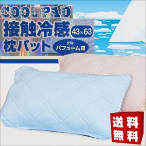 接触冷感枕パッド COOLPAD 43×63 ピローパッド パフュームIII 接触冷感 枕パッド 丸洗い 16814 ウエスティ|yumesse