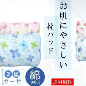 枕カバー 二重ガーゼ さらさら枕パッド 43×63cm 35×50cm 花柄 リーフ柄  ピローパッ...