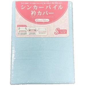 衿カバー シンカーパイル S シングルサイズ 45×150cm 綿100% ブルー|yumesse